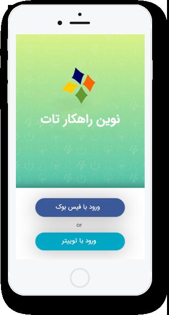 طراحی اپلیکیشن موبایل - نوین راهکار تات