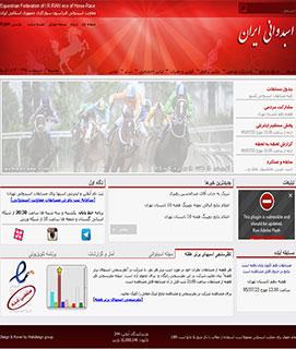 اسبدوانی ایران - نوین راهکار تات